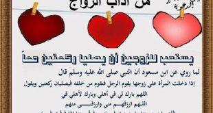 التعامل بين الزوجين في الاسلام