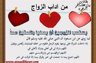 صور التعامل بين الزوجين في الاسلام