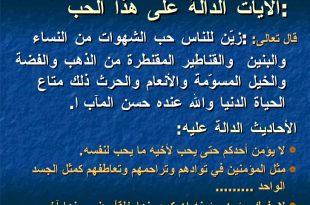 صور تعريف الحب في الاسلام