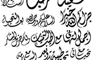 صوره كلمات عربية مزخرفة