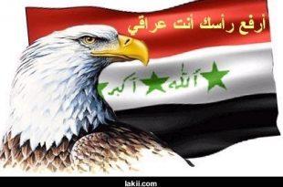 صور مقالات عن العراق
