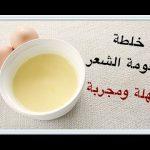 علاج الشعر التالف والجاف والمتقصف