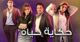 ابطال مسلسل حكاية حياة , مسلسل غادة عبد الرازق