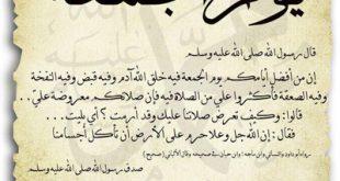 صوره ادعيه ليوم الجمعه