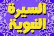 صور بحث حياة الرسول صلى الله عليه وسلم