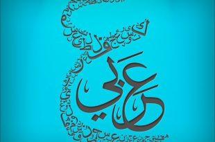 صور من نطق العربية فهو عربي