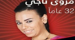 صور مروة ناجي the voice