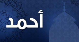 صور دلع لاسم احمد