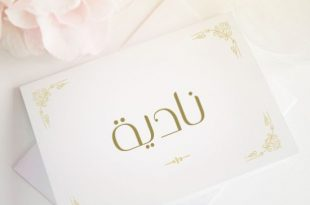 صور معنى اسم نادية في المنام