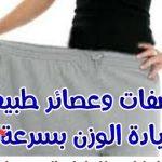 وصفات لزيادة الوزن في اسبوع بدون حلبة
