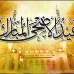 خطبة عيد الضحى مكتوبة ,عيد الاضحى المبارك