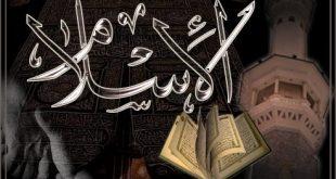 صور اسماء عظماء الاسلام