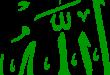 صور موضوع عن الاسلام