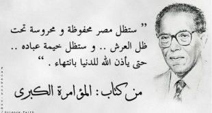 صور مقال للدكتور مصطفى محمود