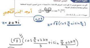 صوره تمارين الاعداد المركبة مع الحلول pdf