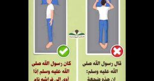 صور النوم على البطن حرام