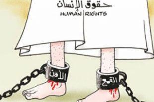 صور بحث حول حقوق الانسان بالصور