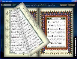 صور برنامج تحفيظ القران الكريم للكمبيوتر