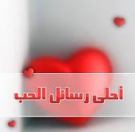 صور رسائل حب جديدة جدا مصرية