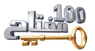 صورة مسابقة 100 مفتاح