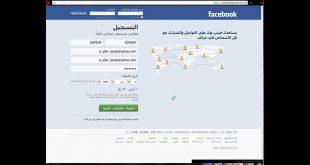 صور انشاء فيسبوك بدون ايميل