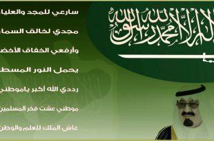 صور النشيد الوطني السعودي بالانجليزي