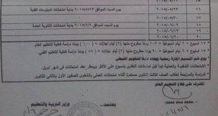 الاجازات الرسمية في مصر 2019 , تعرف علي الاجازات