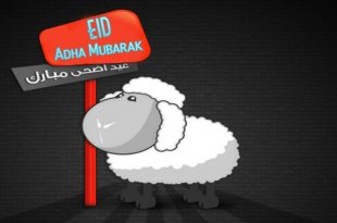 صور كفرات عيد الاضحى , عيدكم مبارك