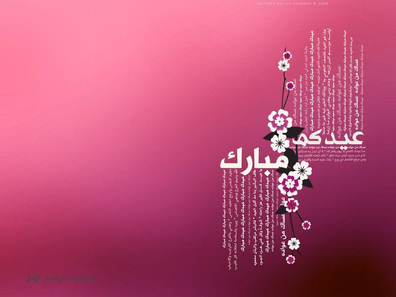 صورة مسجات عيد الاضحى , رسائل عيد الاضحى