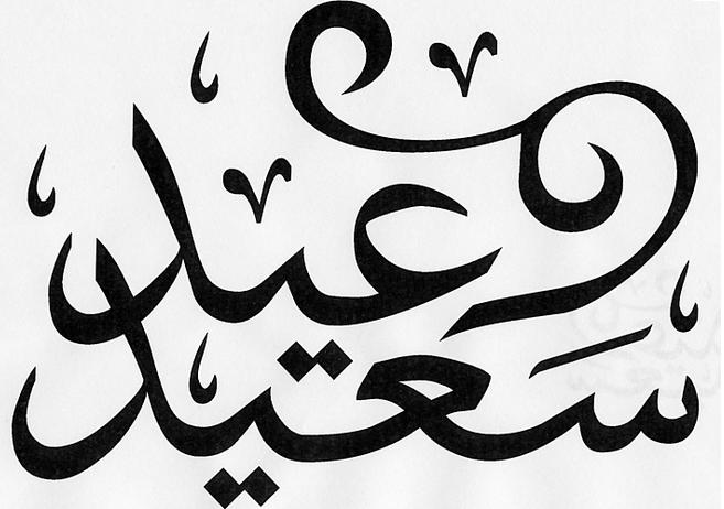 بالصور اجمل رسائل العيد , MMs للعيد 11840 1