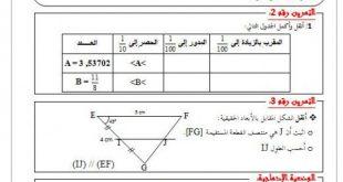 شرح دروس الرياضيات للسنة 3 متوسط