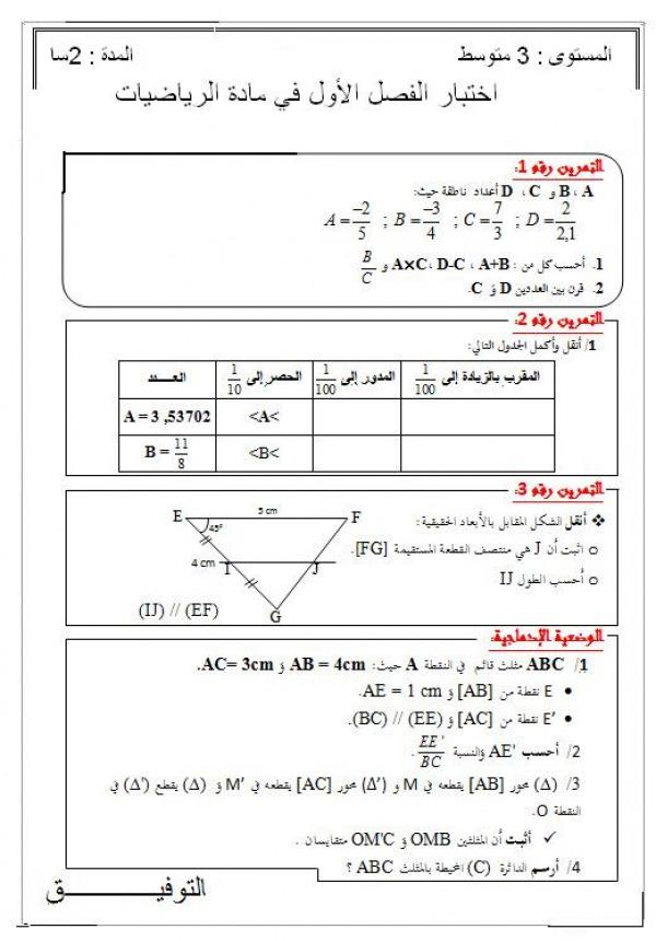 صور شرح دروس الرياضيات للسنة 3 متوسط