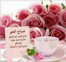 صورة صور صباح الورد, جديدة ومختلفة