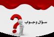 بالصور اسئلة عامة للمسابقات 126903 1 110x75