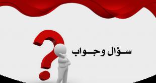 اسئلة عامة للمسابقات