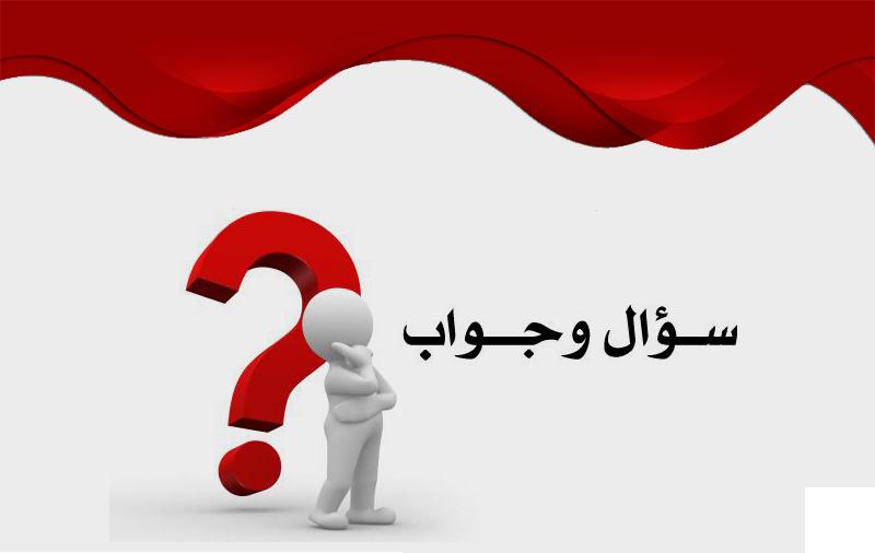 صور اسئلة عامة للمسابقات