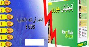 صورة كورس انجليش جورو لتعلم اللغة الانجليزية باللغة العربية