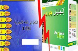 صور كورس انجليش جورو لتعلم اللغة الانجليزية باللغة العربية