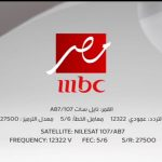 تردد قناة ام بي سي مصر على نايل سات