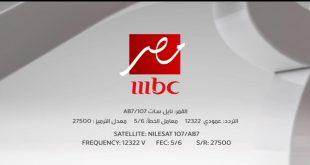 صوره تردد قناة ام بي سي مصر على نايل سات