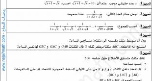 صورة تمارين الرياضيات للسنة الاولى متوسط للفصل الثاني 2019
