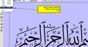 صور برنامج كلك للخط العربي