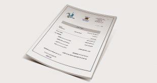 نسخة من شهادة العمل