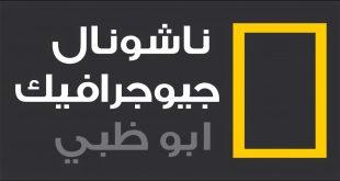تردد ناشونال جيوغرافيك ابو ظبي نايل سات