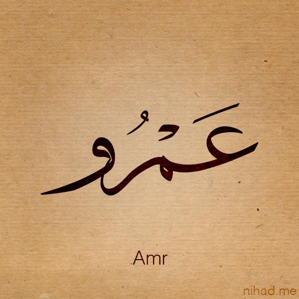 صور اسم عمرو مزخرف بيوتي