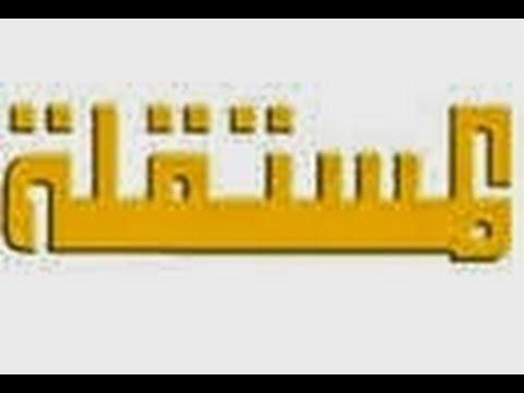 صورة تردد قناة المستقلة على النايل سات