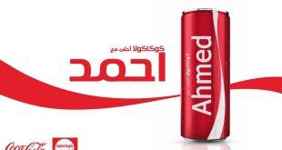 صورة كوكاكولا احلى مع احمد