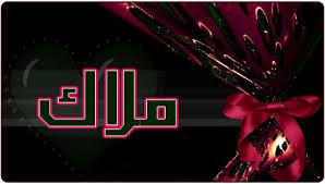 صور معنى اسم ملاك في الاسلام