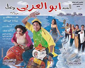 صوره فيلم السيد ابو العربي وصل