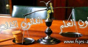 افاق القانون العام بالمغرب